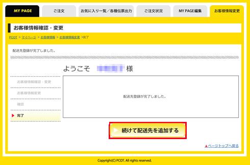 mypage_007_配送先登録_05.jpg