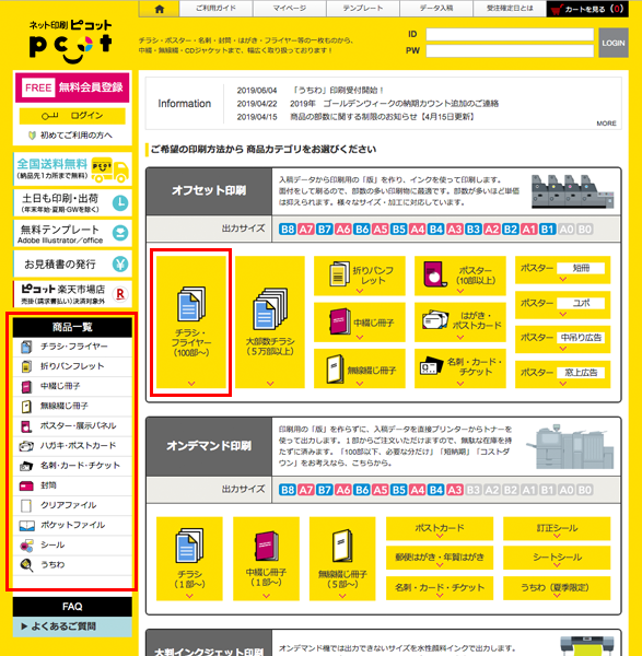 http://pcot.jp/guide/images/first_001_2019.png