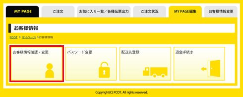 mypage_003_会員登録の内容変更_02.jpg