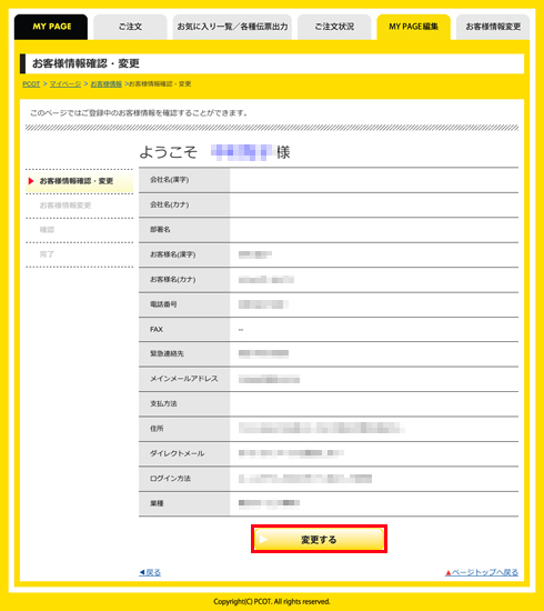 mypage_003_会員登録の内容変更_03.jpg