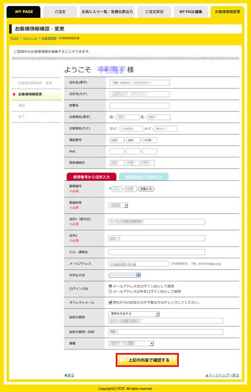mypage_003_会員登録の内容変更_04.jpg