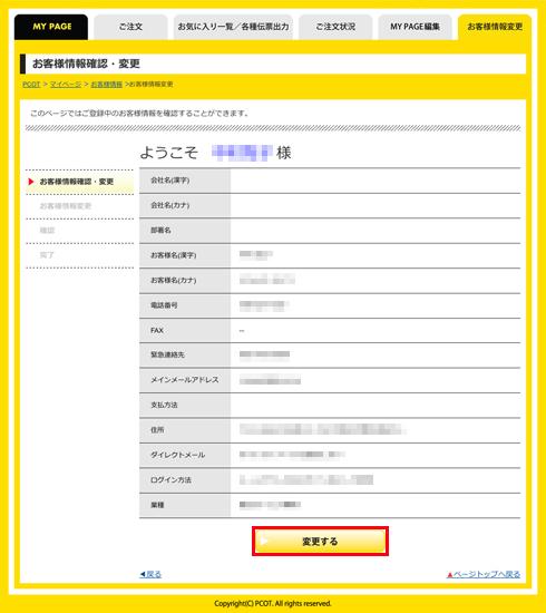 mypage_003_会員登録の内容変更_05.jpg