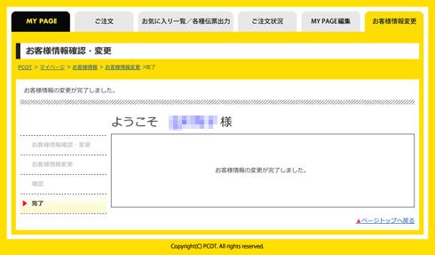 mypage_003_会員登録の内容変更_06.jpg