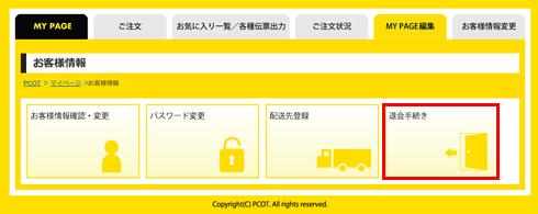 mypage_004_退会手続き_01.jpg