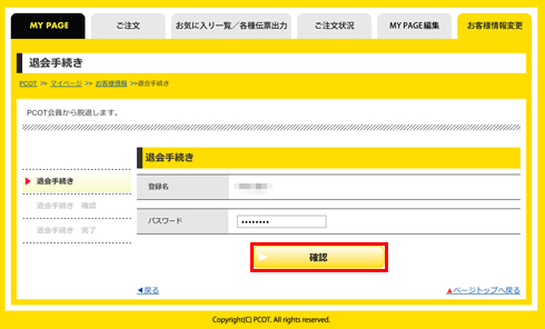 mypage_004_退会手続き_02.jpg