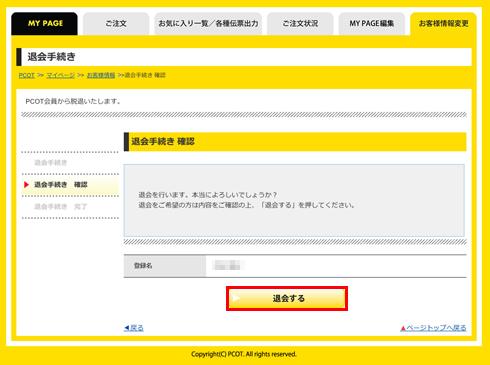 mypage_004_退会手続き_03.jpg