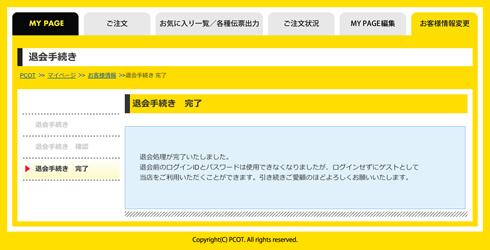 mypage_004_退会手続き_04.jpg