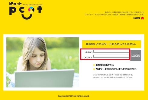 mypage_005_ログインの仕方_04.jpg