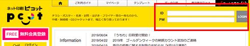 mypage_005_ログインの仕方_01.jpg