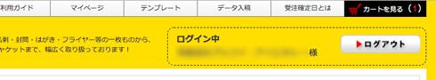 mypage_005_ログインの仕方_02.jpg