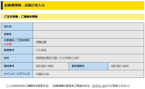 mypage_008_担当者を変更_01.jpg