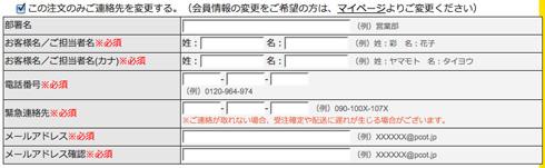 mypage_008_担当者を変更_02.jpg