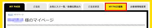 mypage_pass_02.jpg