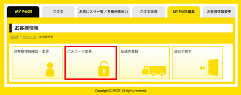 mypage_pass_3.jpg