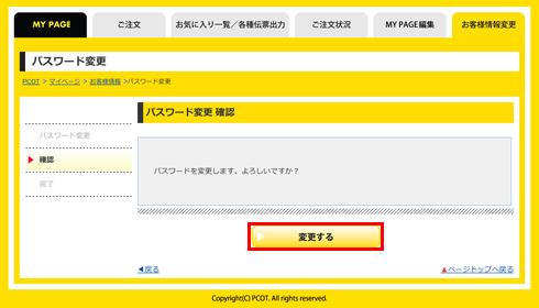 mypage_pass_5.jpg