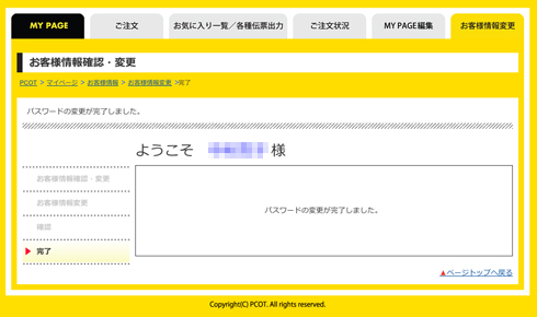 mypage_pass_6.jpg